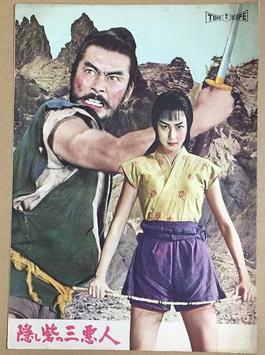 隠し砦の三悪人[映画パンフレット]黒澤明・三船敏郎
