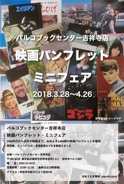 パルコブックセンター吉祥寺店  映画パンフレット・ミニフェア
