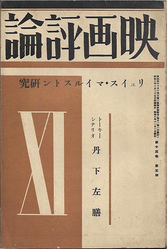 映画評論 リュイス・マイルストン研究 第15巻第5号