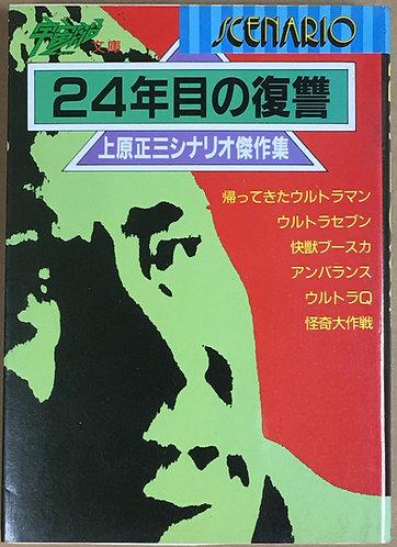 24年目の復讐 上原正三シナリオ傑作集 献呈署名入 宇宙船文庫
