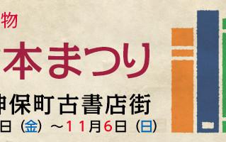第57回神田古本まつりが始まりました!