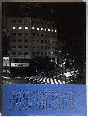 工房-出逢い-時間 田中一光デザイン室30年の歩み