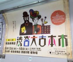 渋谷大古本市