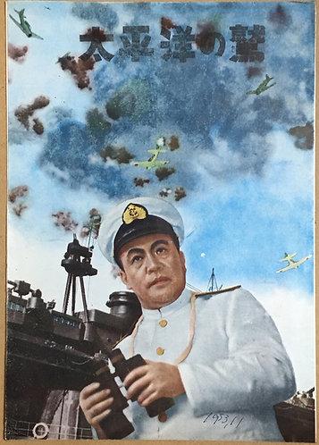 太平洋の鷲[映画パンフレット]本多猪四郎