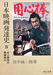 古本買取:日本映画発達史