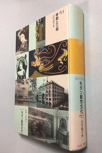 帝劇と三越 コレクション・モダン都市文化 第71巻
