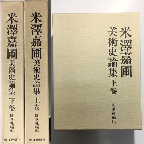 米澤嘉圃美術史論集 上下巻揃 大型本