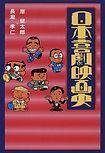 古本買取:日本喜劇映画史