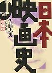 古本買取:日本映画史