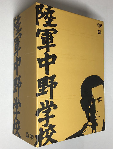 [映画DVD]市川雷蔵「陸軍中野学校」DVD-BOX