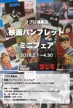 リブロ鴻巣店:映画パンフレット ミニフェア