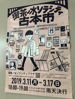 第2回御茶ノ水ソラシティ古本市