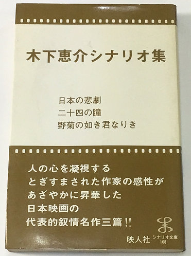 木下恵介シナリオ集 シナリオ文庫108