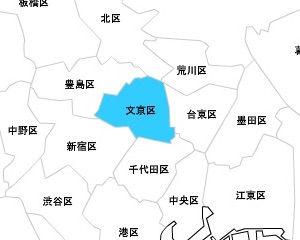 文京区の古本買取