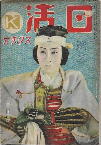 日活スタヂオ第5巻第10号 昭和4年10月号
