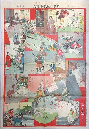 [双六]日本十五少年雙六 少年世界附録