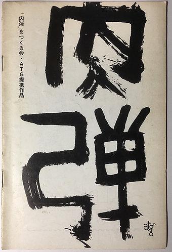肉弾(シナリオ収録) 岡本喜八