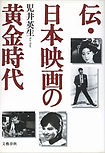 古本買取:伝・日本映画の黄金時代