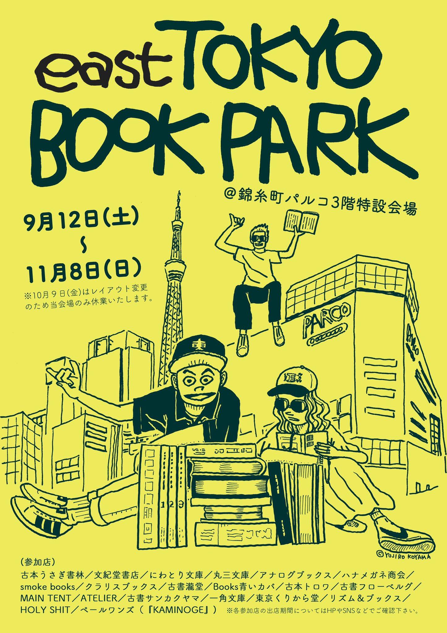 east TOKYO BOOK PARK