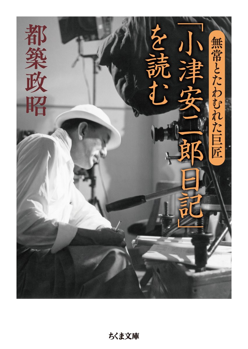 「小津安二郎日記」を読む