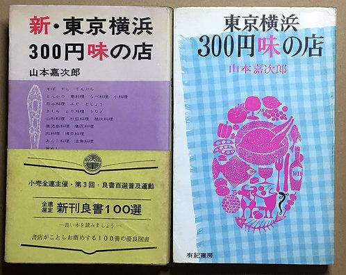 東京横浜300円味の店 全2冊 山本嘉次郎