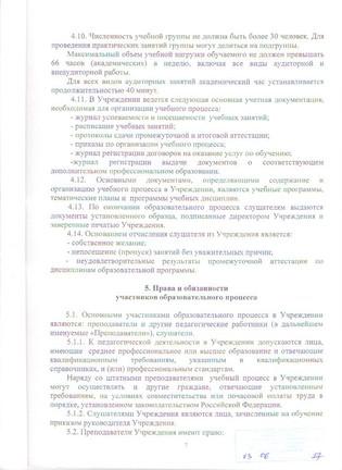 Устав 1 (7).jpg