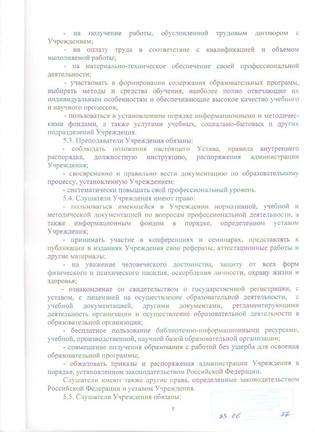 Устав 1 (8).jpg