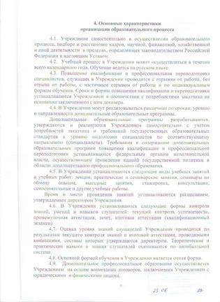 Устав 1 (6).jpg