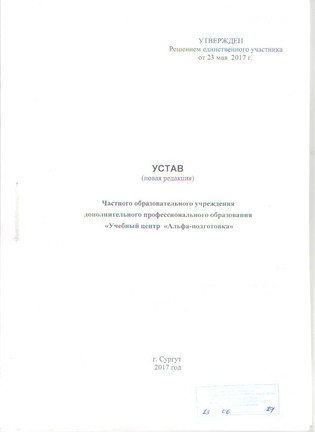 Устав 1 (1).jpg