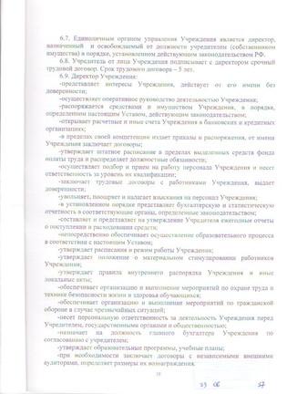 Устав 1 (10).jpg