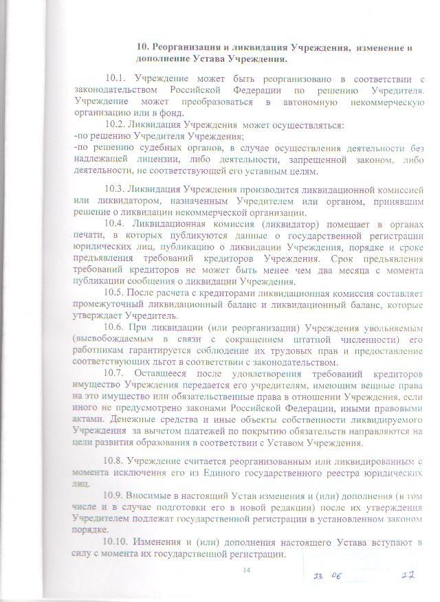 Устав 1 (14).jpg