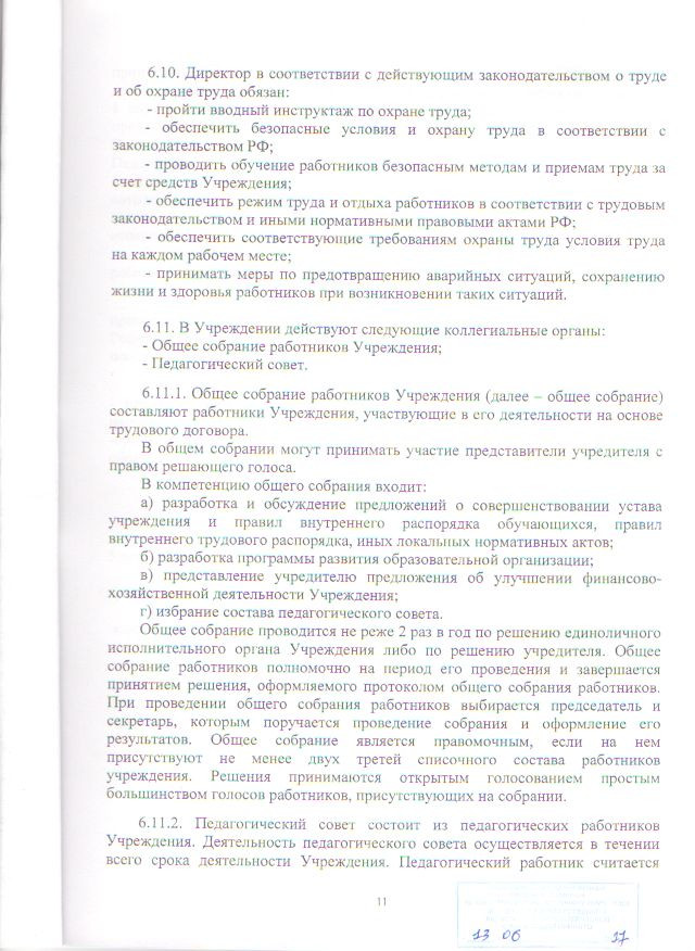 Устав 1 (11).jpg