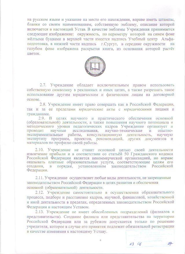 Устав 1 (4).jpg