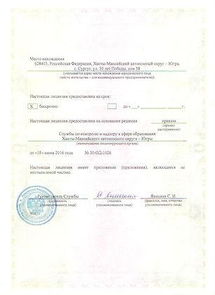 Лицензия 2.jpg