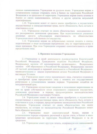 Устав 1 (3).jpg
