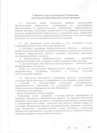 Устав 1 (5).jpg