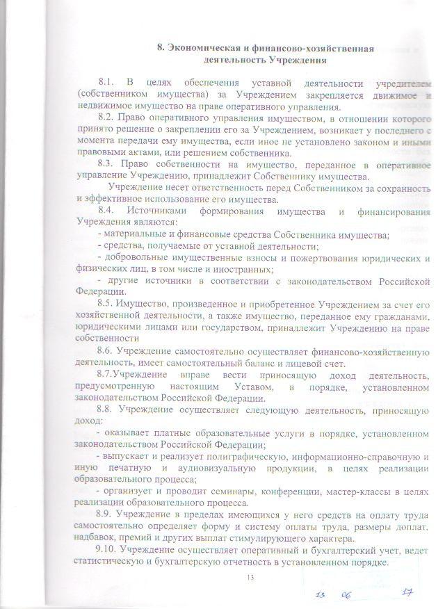 Устав 1 (13).jpg