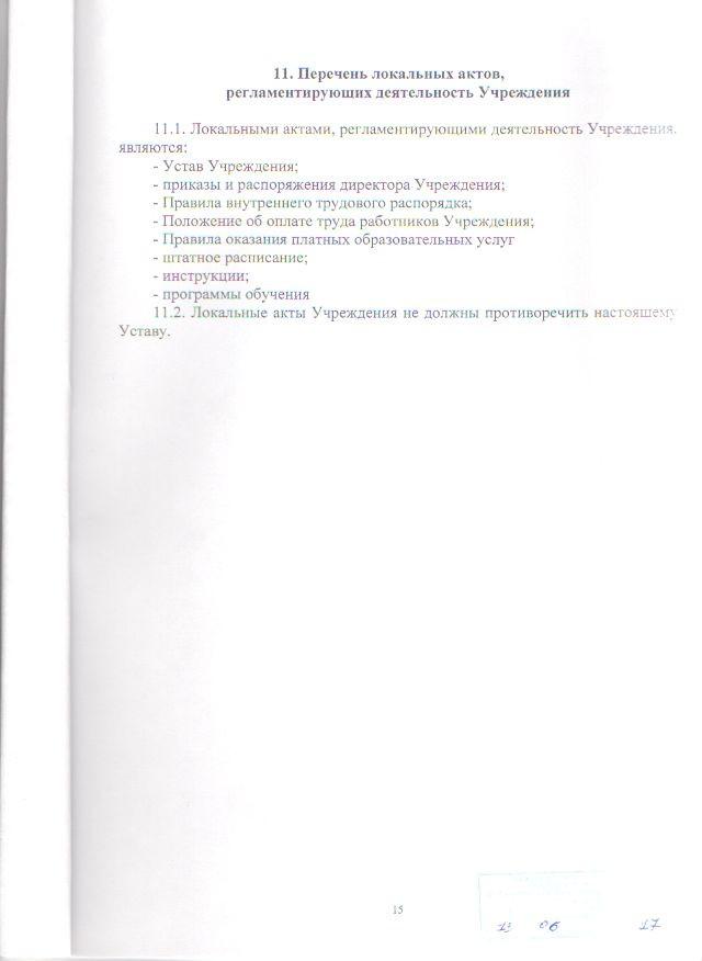 Устав 1 (15).jpg