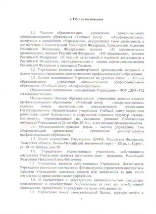 Устав 1 (2).jpg