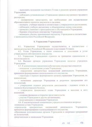 Устав 1 (9).jpg