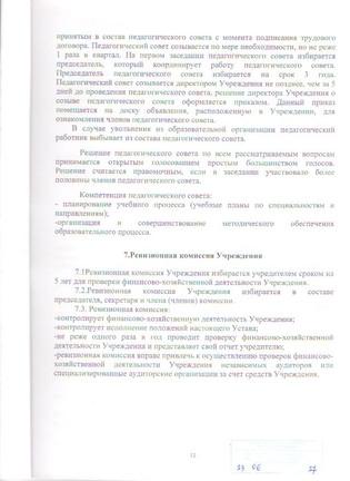 Устав 1 (12).jpg