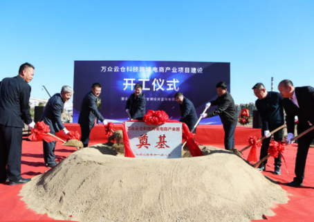 Construction of a cross-border e-commerce industrial park in Dalian (Liaoning, China)