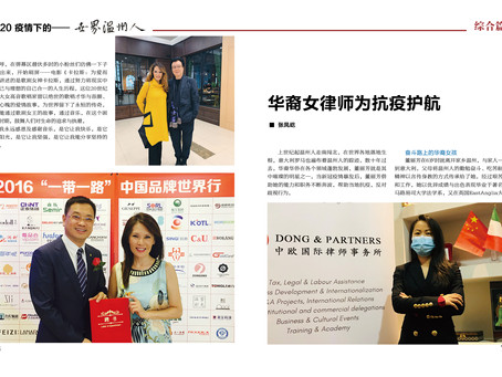 Avv. Dong selected by Wenzhou Public Diplomacy Association as testimonial to fight against Covid19