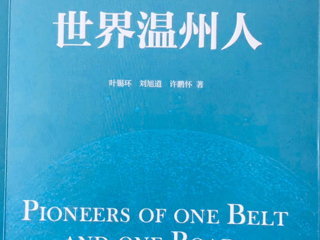 """""""Pioneers on the Belt and Road: Wenzhounese of the World"""", Lifang Dong selected as testimonial"""