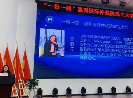 Silk Council and Wenzhou International Arbitration Center signed a strategic cooperation agreement