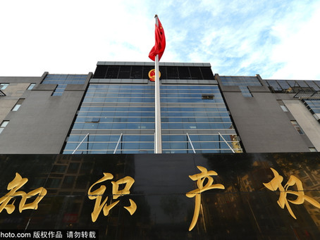 The new 4th intellectual property court established in Hainan Free Trade Port.