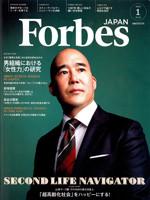 2015年1月号「Forbes JAPAN」未来を創る日本の女性!フォーブスが選ぶ10人に弊社代表横田が選ばれました。