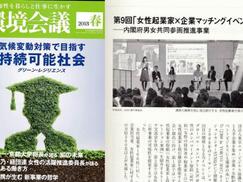 2018年春号「環境会議」にて「女性起業家×企業マッチングイベント」が紹介されました