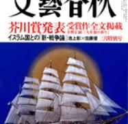 2015年3月号「文藝春秋」に弊社代表横田が掲載されました