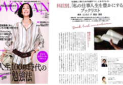 「PRESIDENT WOMAN Premier」にて横田の20冊の選書と書評が特集されました